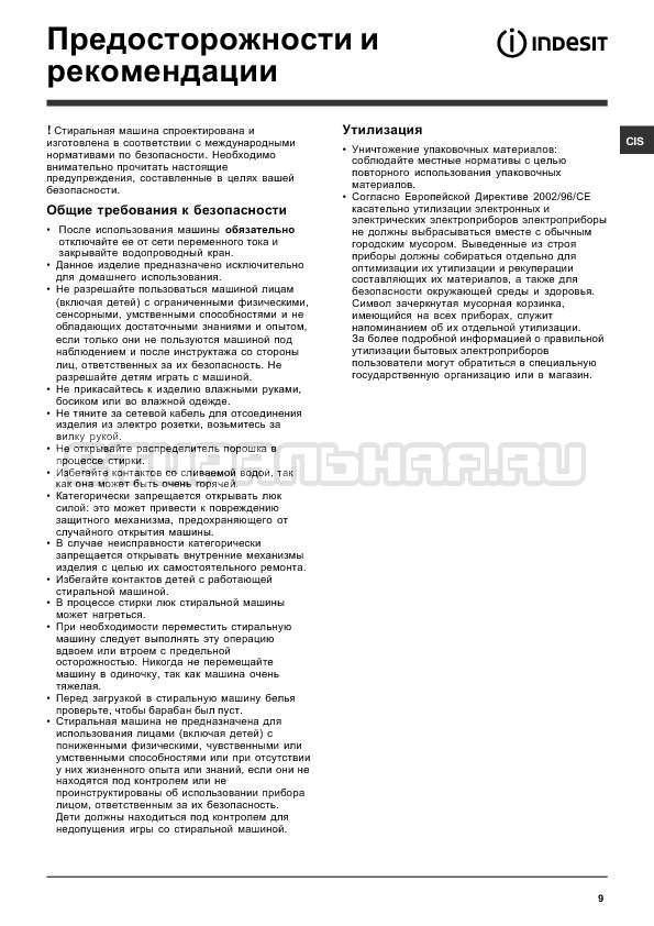 Инструкция Indesit IWSC 5105 страница №9