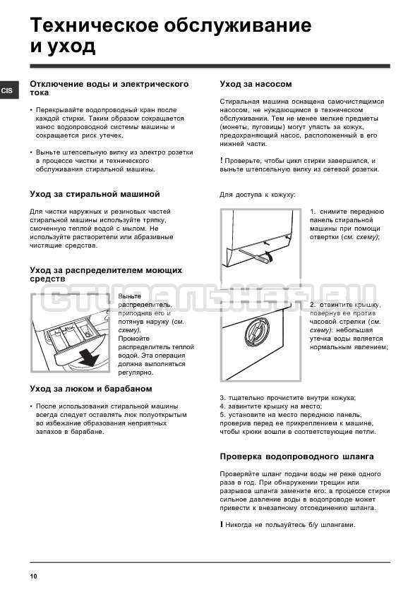 Инструкция Indesit IWSC 5105 страница №10