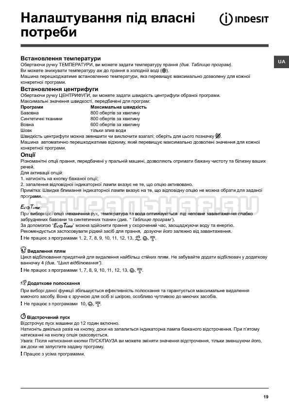 Инструкция Indesit IWSC 6085 страница №19