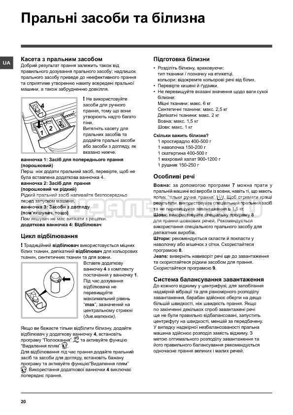 Инструкция Indesit IWSC 6085 страница №20
