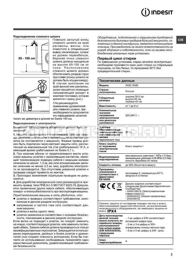 Инструкция Indesit IWSC 6085 страница №3