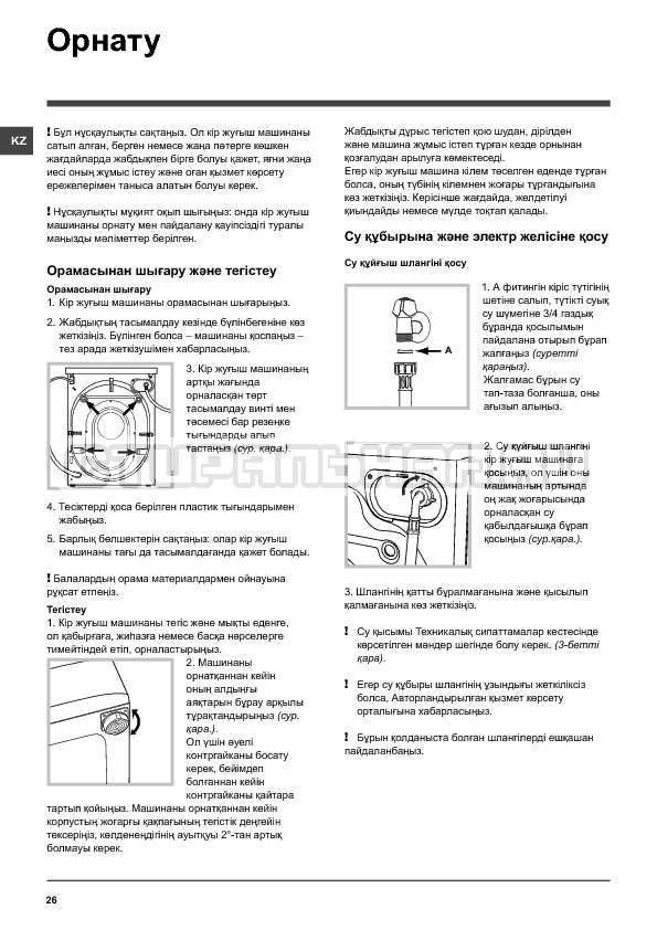Инструкция Indesit IWSC 6085 страница №26