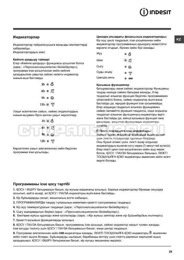 Инструкция Indesit IWSC 6085 страница №29