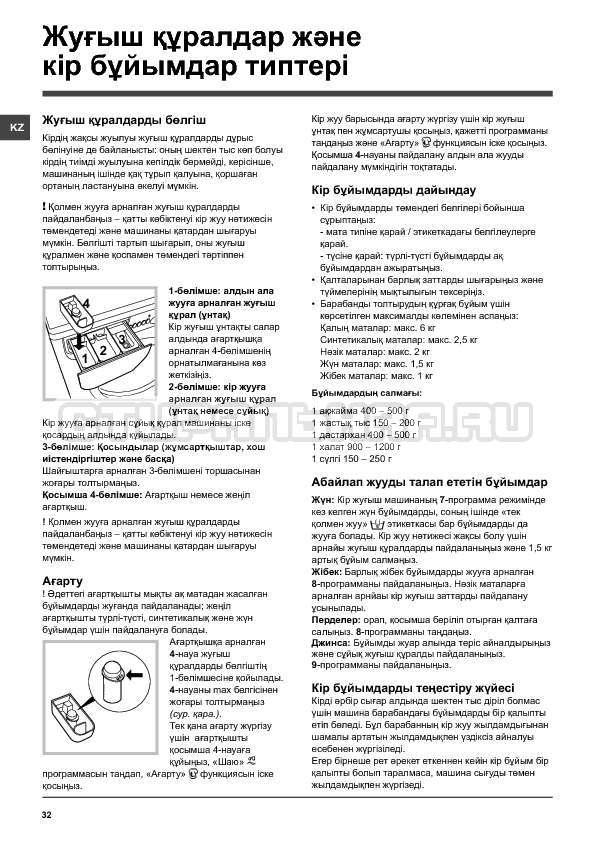 Инструкция Indesit IWSC 6085 страница №32