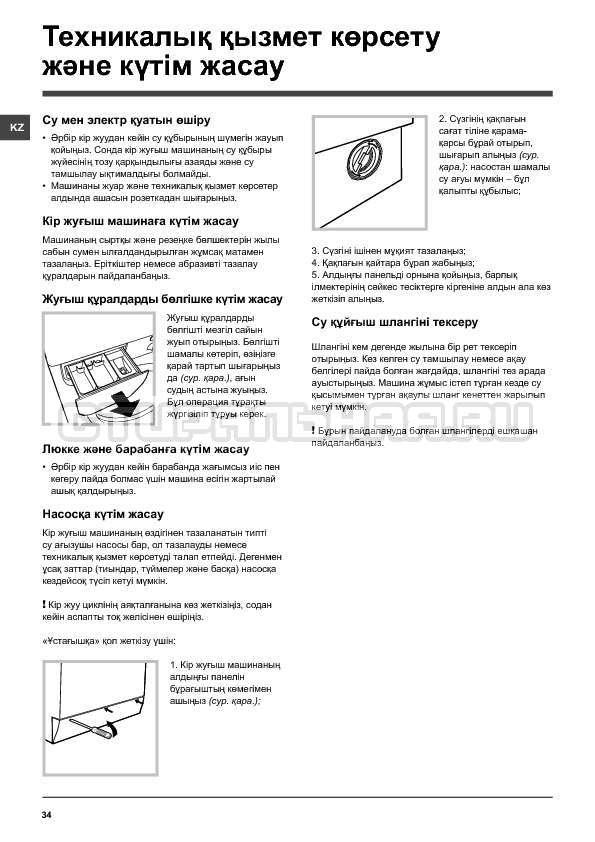 Инструкция Indesit IWSC 6085 страница №34