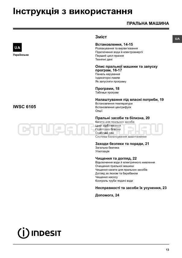 Инструкция Indesit IWSC 6105 страница №13