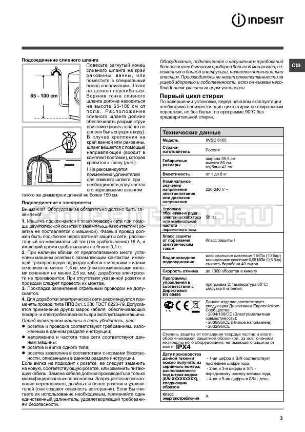 Инструкция Indesit IWSC 6105 страница №3
