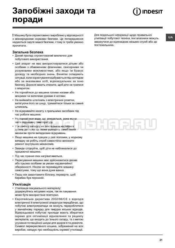 Инструкция Indesit IWSC 6105 страница №21