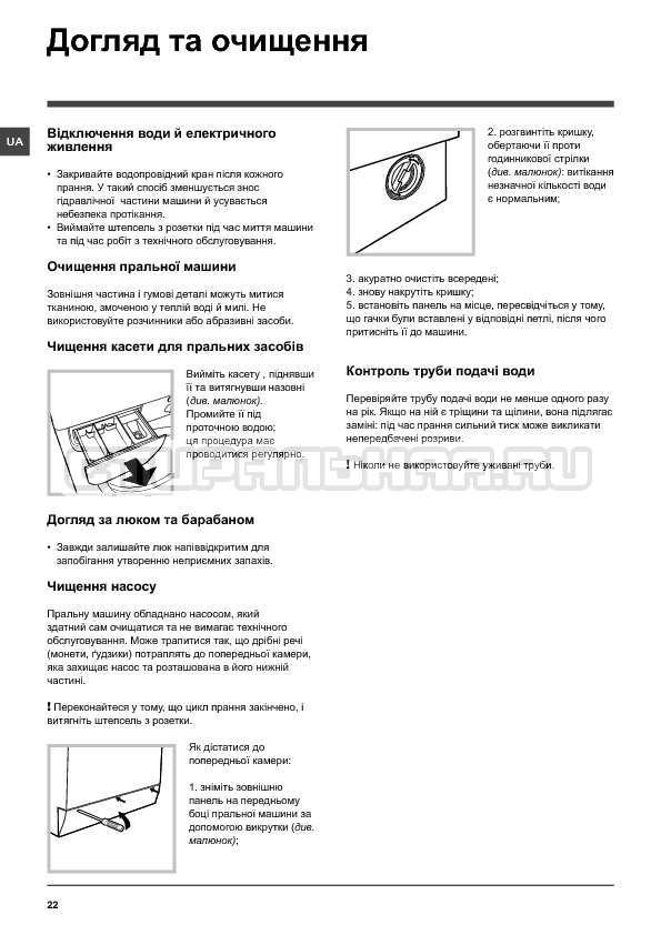 Инструкция Indesit IWSC 6105 страница №22
