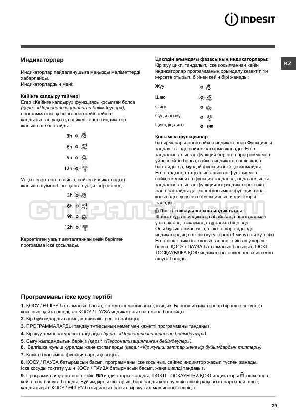 Инструкция Indesit IWSC 6105 страница №29