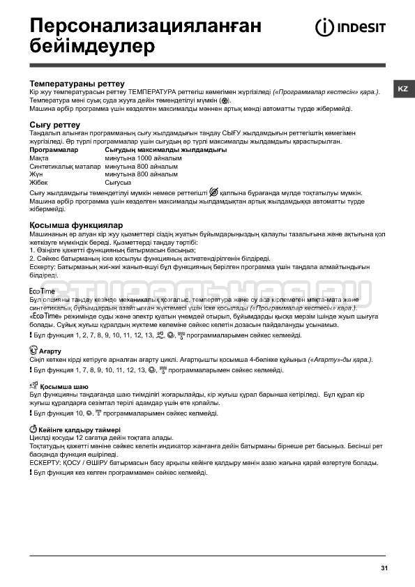 Инструкция Indesit IWSC 6105 страница №31