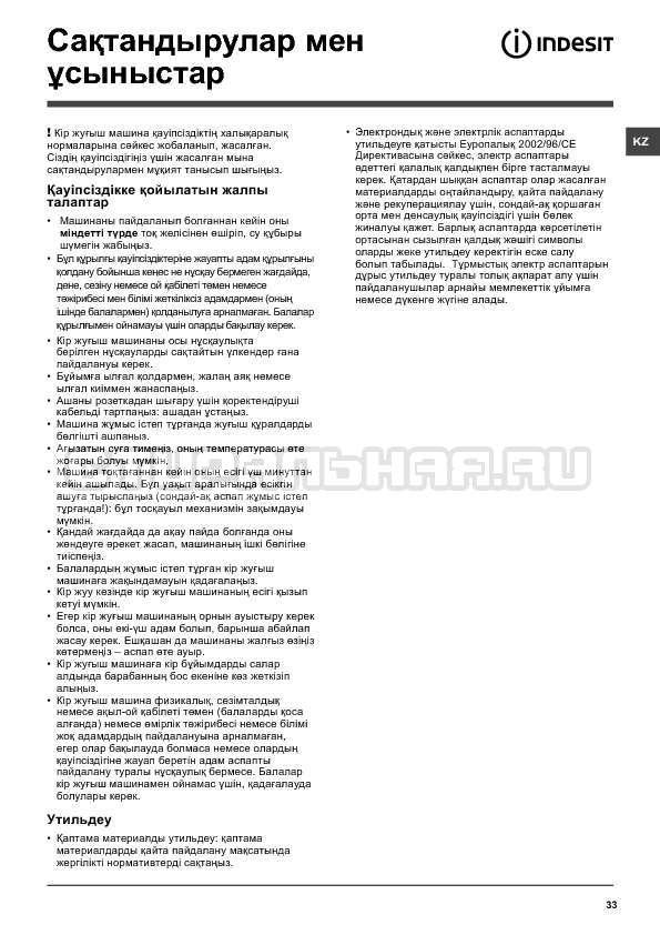 Инструкция Indesit IWSC 6105 страница №33