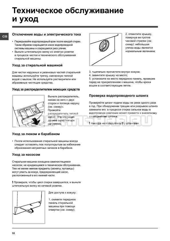 Инструкция Indesit IWSC 6105 страница №10