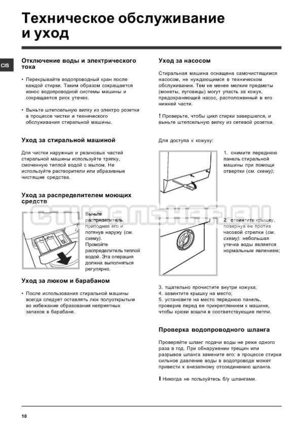 Инструкция Indesit IWSD 5085 страница №10