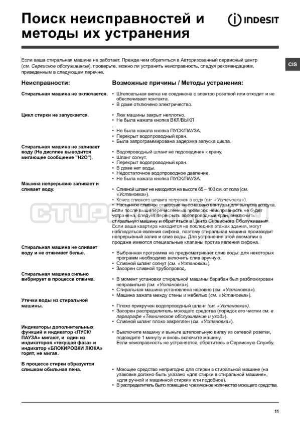 Инструкция Indesit IWSD 5125 SL страница №11