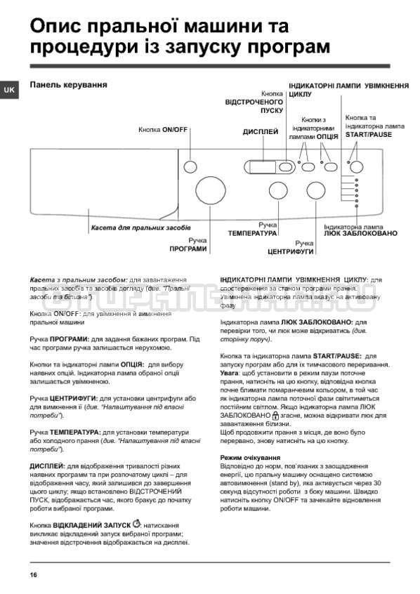 Инструкция Indesit IWSD 5125 SL страница №16