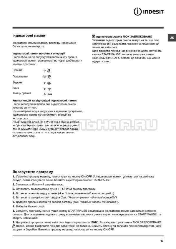 Инструкция Indesit IWSD 5125 SL страница №17
