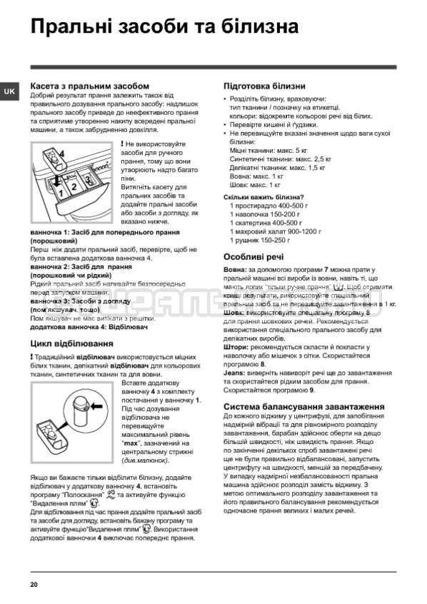 Инструкция Indesit IWSD 5125 SL страница №20