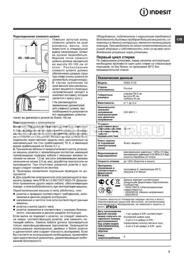 Инструкция Indesit IWSD 5125 SL страница №3