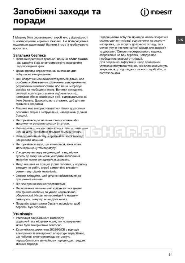 Инструкция Indesit IWSD 5125 SL страница №21