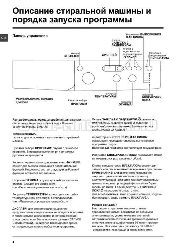 Инструкция Indesit IWSD 5125 SL страница №4