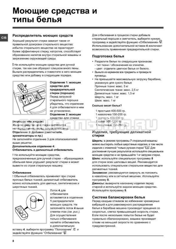 Инструкция Indesit IWSD 5125 SL страница №8