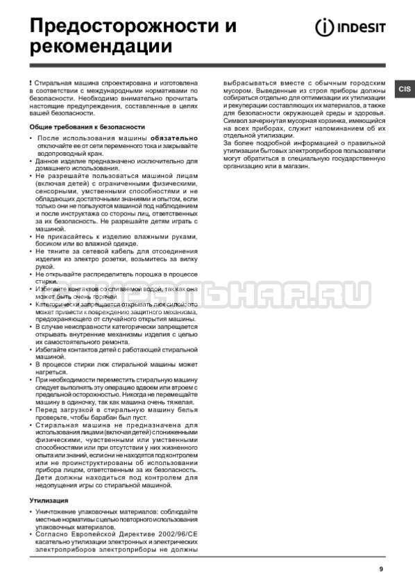 Инструкция Indesit IWSD 5125 SL страница №9