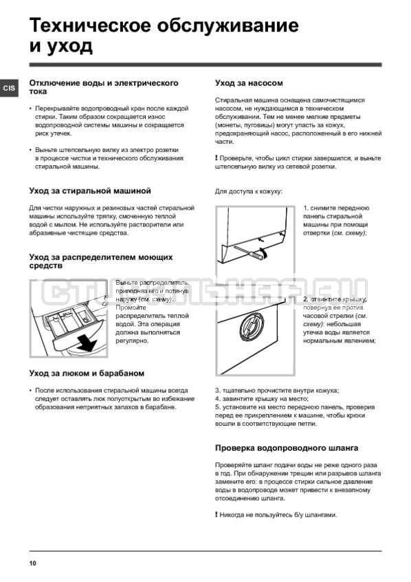 Инструкция Indesit IWSD 5125 SL страница №10
