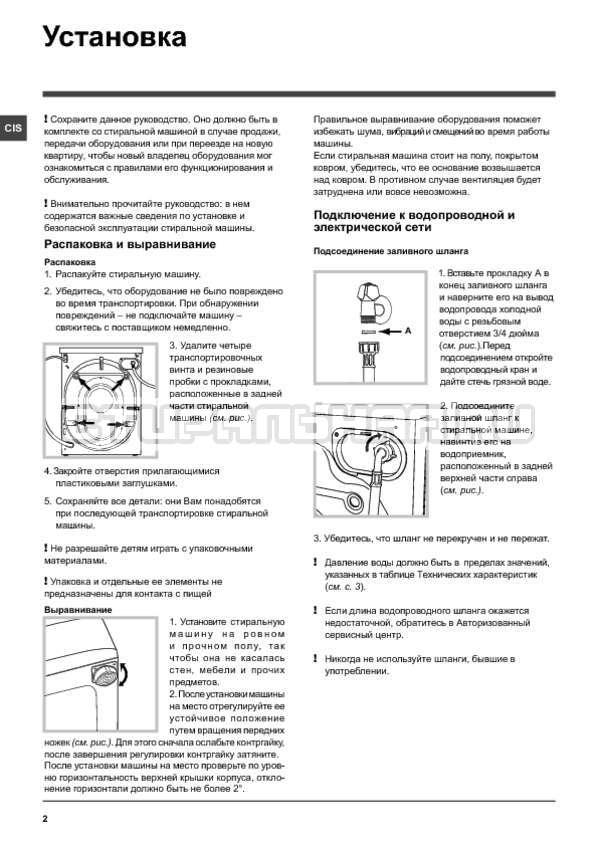 Инструкция Indesit IWSD 6105 B страница №2