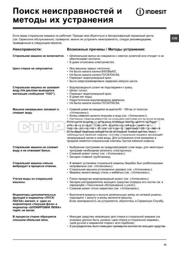 Инструкция Indesit IWSD 6105 B страница №11