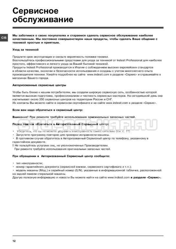 Инструкция Indesit IWSD 6105 B страница №12