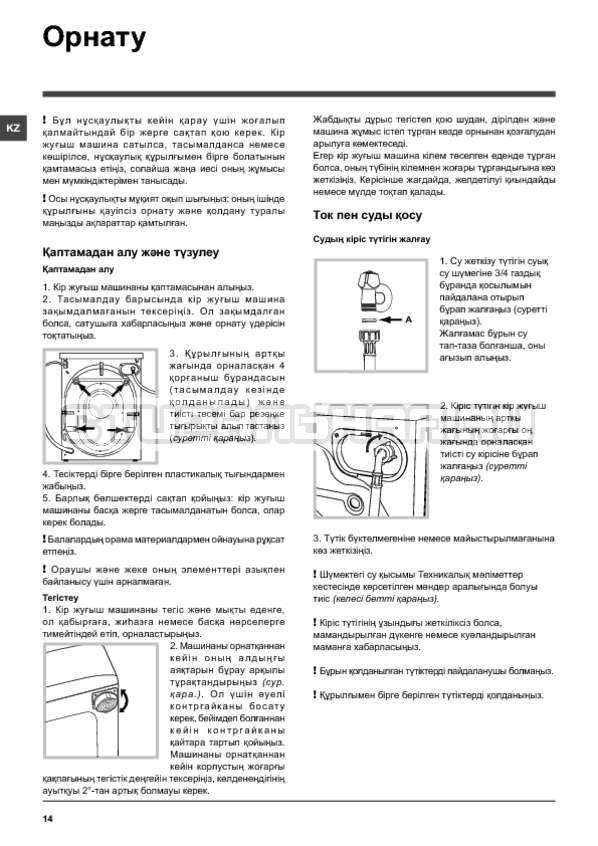 Инструкция Indesit IWSD 6105 B страница №14