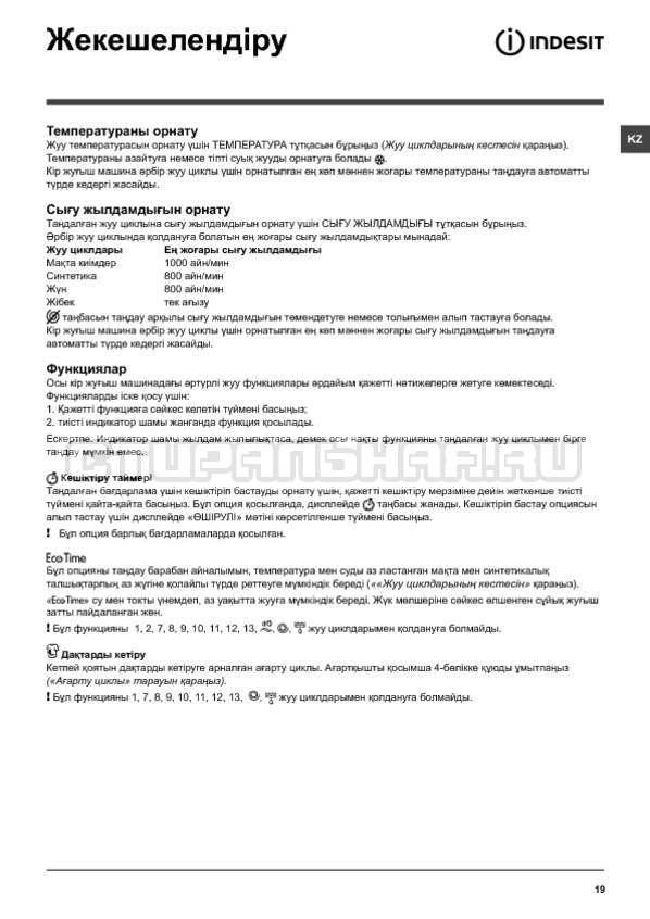 Инструкция Indesit IWSD 6105 B страница №19