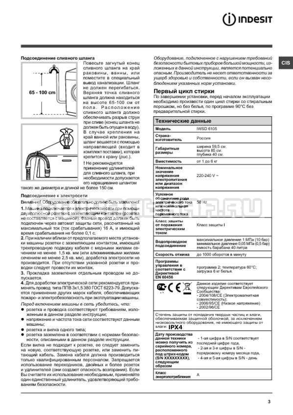 Инструкция Indesit IWSD 6105 B страница №3
