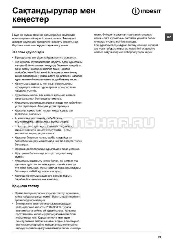 Инструкция Indesit IWSD 6105 B страница №21
