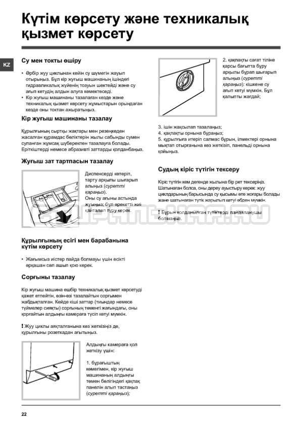 Инструкция Indesit IWSD 6105 B страница №22