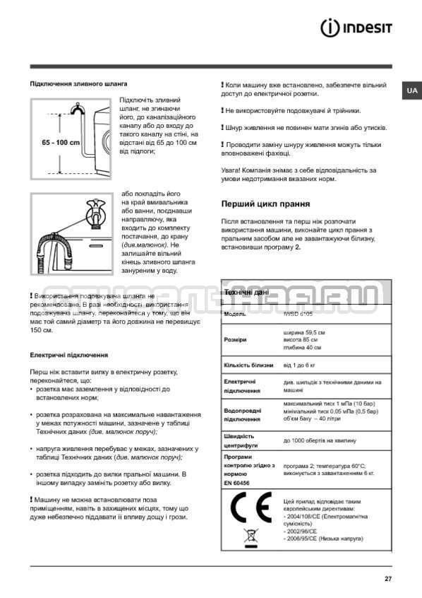Инструкция Indesit IWSD 6105 B страница №27