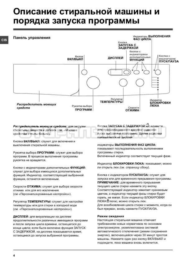 Инструкция Indesit IWSD 6105 B страница №4