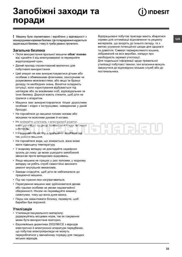Инструкция Indesit IWSD 6105 B страница №33