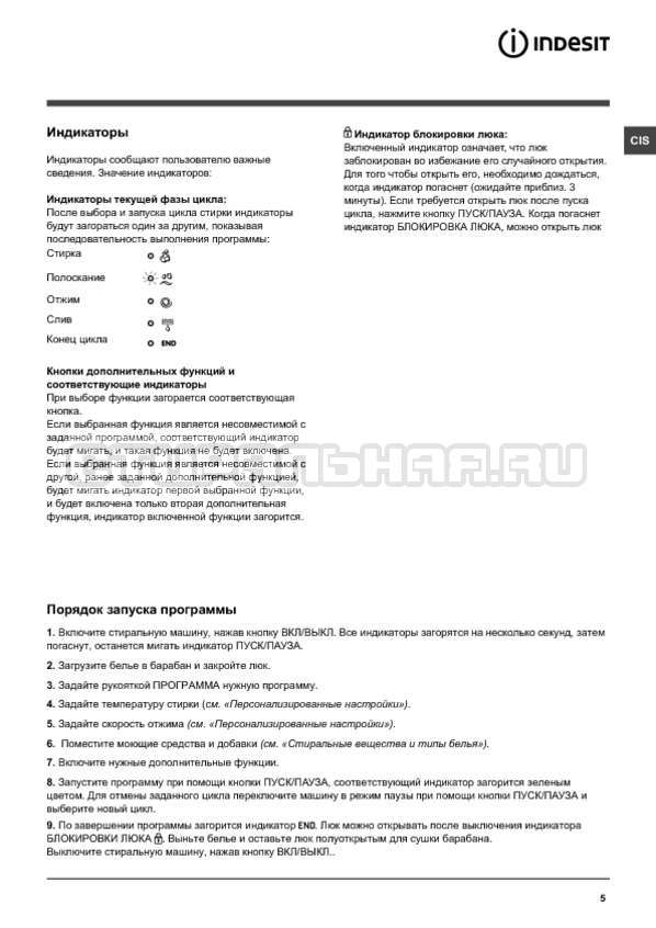 Инструкция Indesit IWSD 6105 B страница №5