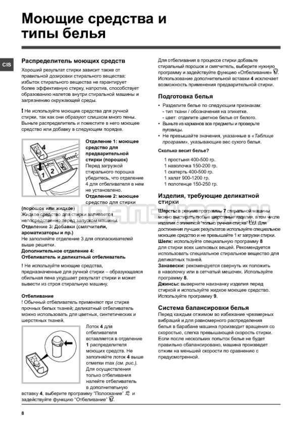 Инструкция Indesit IWSD 6105 B страница №8