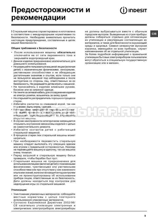 Инструкция Indesit IWSD 6105 B страница №9