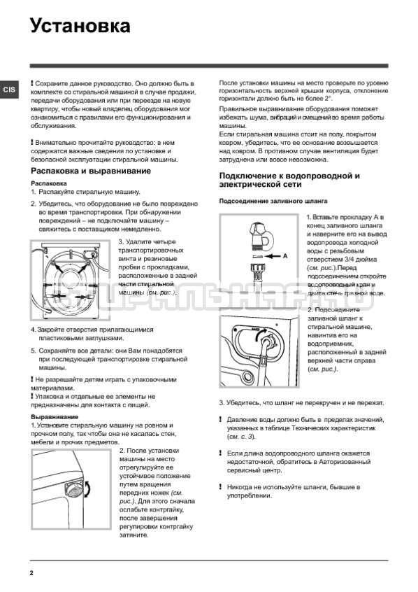 Инструкция Indesit IWSD 71051 страница №2