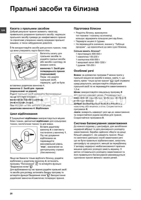 Инструкция Indesit IWSD 71051 страница №20