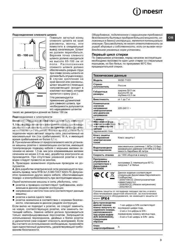 Инструкция Indesit IWSD 71051 страница №3