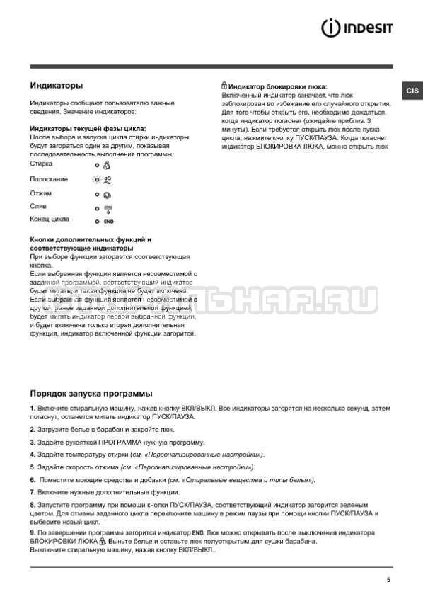 Инструкция Indesit IWSD 71051 страница №5