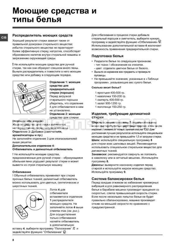 Инструкция Indesit IWSD 71051 страница №8