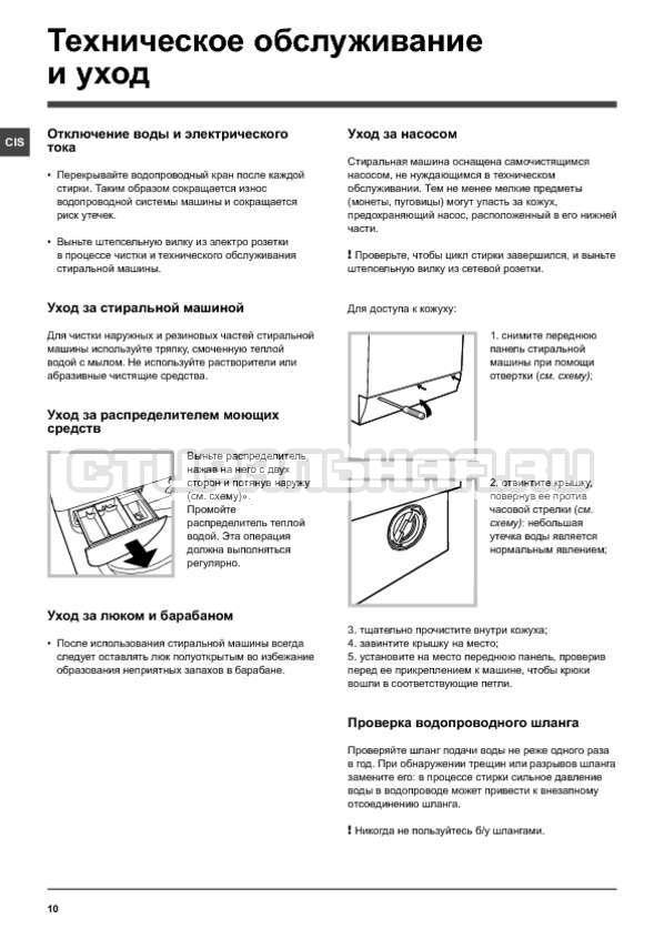 Инструкция Indesit IWSD 71051 страница №10