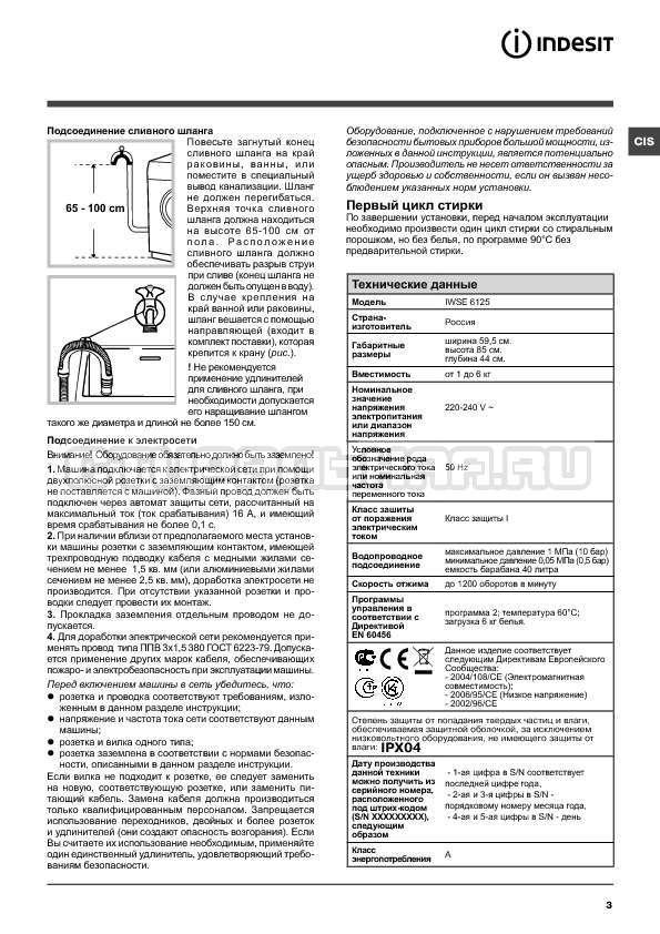 Инструкция Indesit IWSE 6125 страница №3