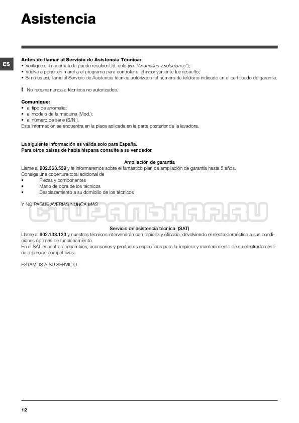 Инструкция Indesit IWTE 71280 ECO страница №12
